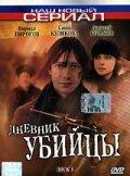 2002 год ознаменовался выходом сериала «Дневник убийцы»