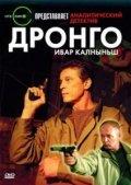 В 2002 году на экраны вышел сериал «Дронго»